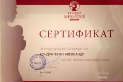 aleksandr-diplom-2