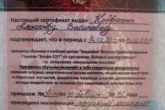 diplomy-aleks-6
