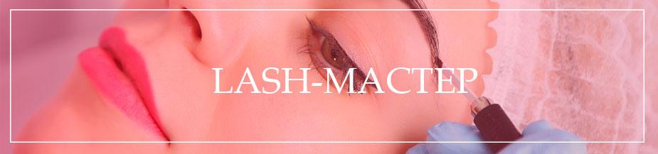 lash-master