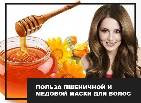 Польза пшеничной и медовой маски для волос