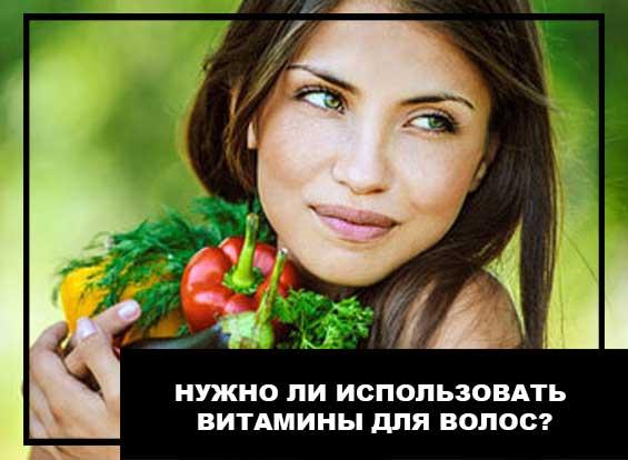 Для чего нужны витамины для укрепления волос