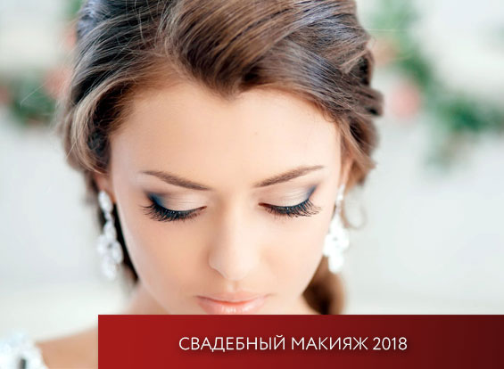 Свадебный макияж невесты 2018