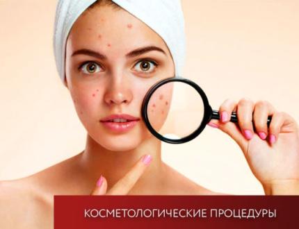 Популярные косметологические процедуры для женщин